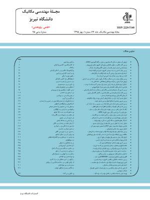 مهندسی مکانیک دانشگاه تبریز